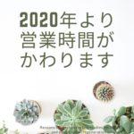 2020年新・営業時間
